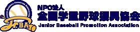 NPO法人 全国学童野球振興協会